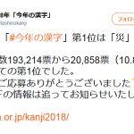 漢字検定協会公式