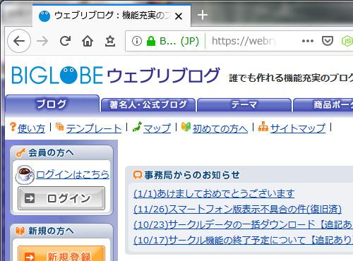 ウェブリブログ