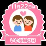 良い夫婦の日