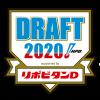 2020プロ野球ドラフト会議